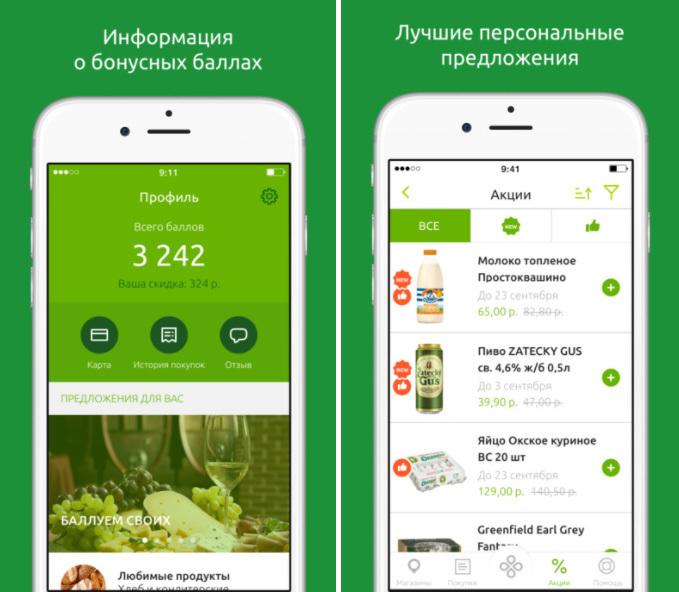 перекресток скачать приложение - фото 7